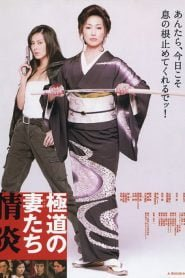 Yakuza Ladies: Burning Desire 2005