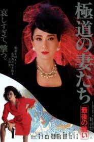 Yakuza Ladies: The Final Battle 1990