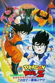 Dragon Ball Z: The World's Strongest 1990